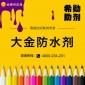 日本大金氟系防水防油加工剂TG-5035 拒水拒油