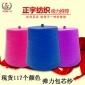 【正宇】大朗高弹包芯纱 高弹包芯纱厂家 有色高弹包芯纱价格