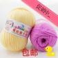 6股羊宝宝蚕丝蛋白绒 牛奶棉 中粗毛线 清仓 包邮